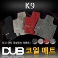 DUB 에디션 기아 K9 코일매트 풀세트