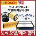 현대 그랜저IG 3.0 보쉬 정품 오일필터 에어필터