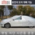 [무료배송 사은품증정] i30cw 사계절 편리한 카커버 4호 햇빛 자외선 열 차단 간편한 자동차덮개 빠른발송