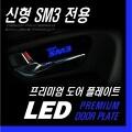 에스비알 닥쏘오토 르노삼성 신형SM3 도어플레이트/LED도어캐치