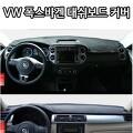 VW 폭스바겐 골프6세대/ 파샤트/ 티구안/ 제타 대쉬보드 커버