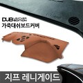 DUB 가죽대쉬보드커버 래더에디션 지프 레니게이드