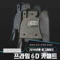 친환경프라임카매트5D/6D-랜드로버 디스커버리 스포츠