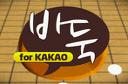 바둑 for Kakao